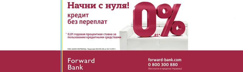 Кредитование в интернет магазине Evotex