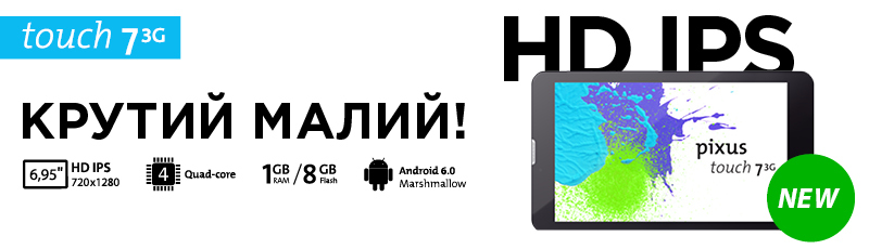 Планшет Pixus Touch 7 3G (HD) (278084) Обзор